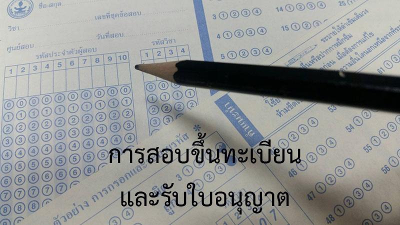 การสอบขึ้นทะเบียน และรับใบอนุญาต